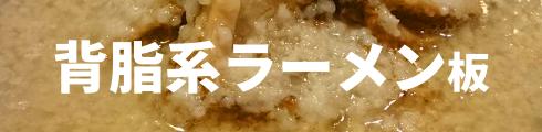 背脂系ラーメン(ジャンル別)