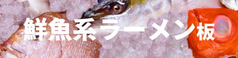 鮮魚系ラーメン(ジャンル別)