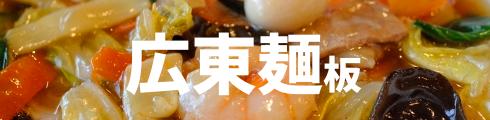 広東麺(中華系)