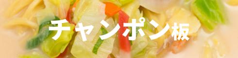 チャンポン(ジャンル別)