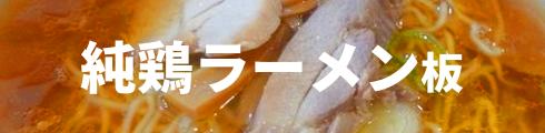 純鶏ラーメン(ジャンル別)