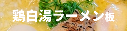 鶏白湯ラーメン(ジャンル別)