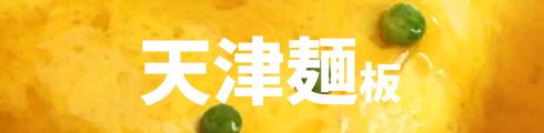 天津麺(中華系)
