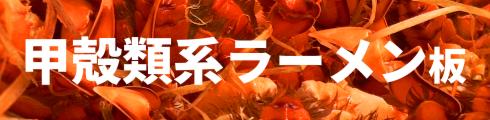 甲殻類系ラーメン(ジャンル別)