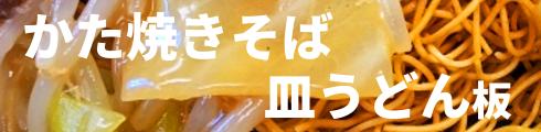 かた焼きそば・皿うどん(ジャンル別)