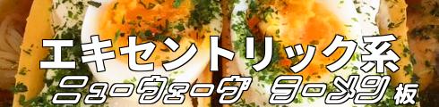 エキセントリック・ニューウェーブ系ラーメン(ジャンル別)