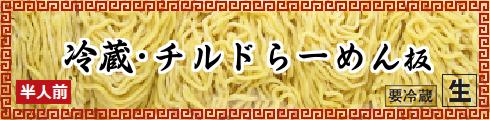 冷蔵・チルドラーメン(インスタント)
