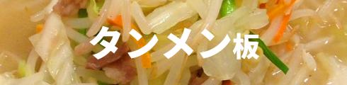 タンメン(ジャンル別)