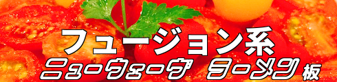フュージョン・ニューウェーブ系ラーメン(ジャンル別)