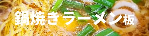 鍋焼きラーメン(ジャンル別)