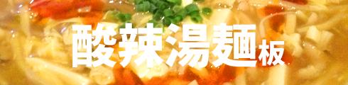 酸辣湯麺(中華系)