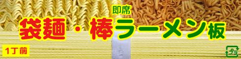 袋麺・棒ラーメン(インスタント)