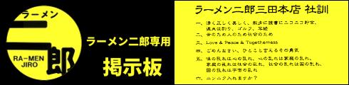 二郎ラーメン(ラーメン店)