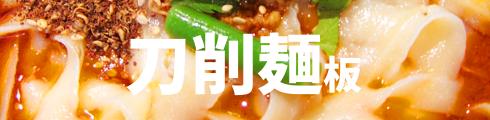 刀削麺(中華系)