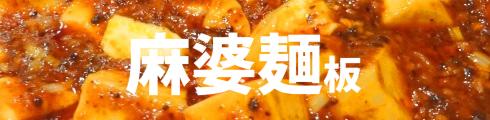 麻婆麺(中華系)