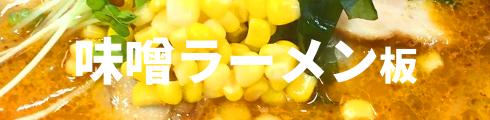 味噌ラーメン(ジャンル別)