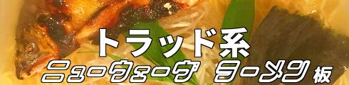 トラッド・ニューウェーブ系ラーメン(ジャンル別)