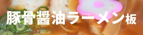 豚骨醤油ラーメン(ジャンル別)