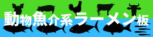 動物魚介系ラーメン