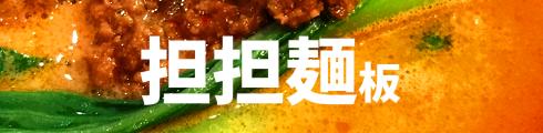 担担麺(中華系)