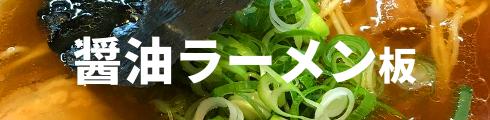 醤油ラーメン(ジャンル別)
