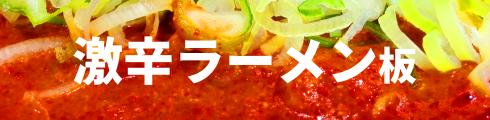 激辛ラーメン(ジャンル別)