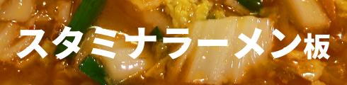 スタミナラーメン(ジャンル別)