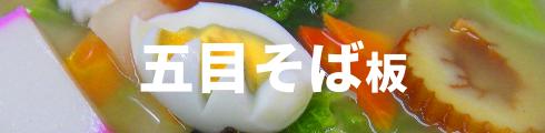 五目そば(ジャンル別)