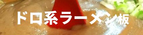 ドロ系ラーメン(ジャンル別)