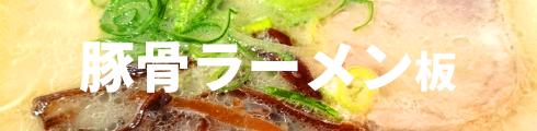 豚骨ラーメン(ジャンル別)