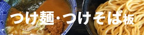 つけ麺・つけそば(ジャンル別)