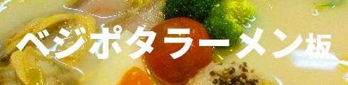 ベジポタ系ラーメン(ジャンル別)