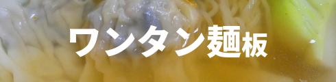 ワンタン麺(ジャンル別)